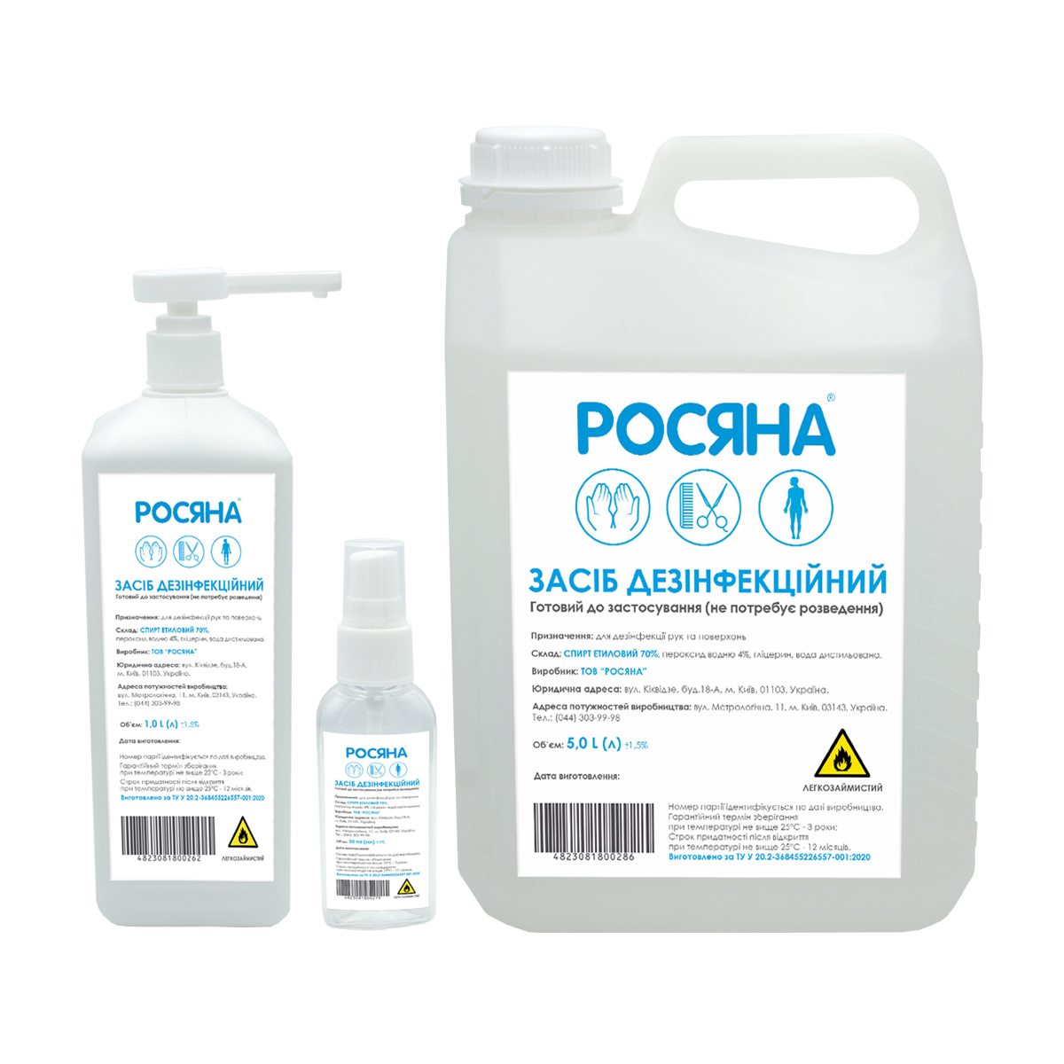 Антисептик - засіб для дезінфекції - rosiana.ua - 380-44-303-999-3