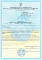 Антисептик - rosiana.ua - 380-44-303-999-3