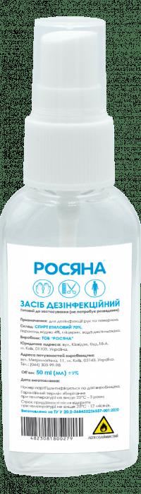 antiseptik-rosiana-005-landing-rosiana.ua-38-044-303-999-3